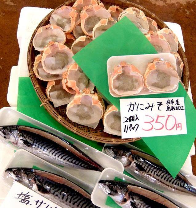 4/14(金)12時〜売り場開催:赤カレイやかにみそ等販売!