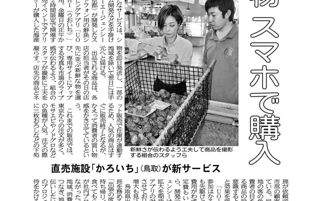2016年10月17日(月)【新聞】日本海新聞6面