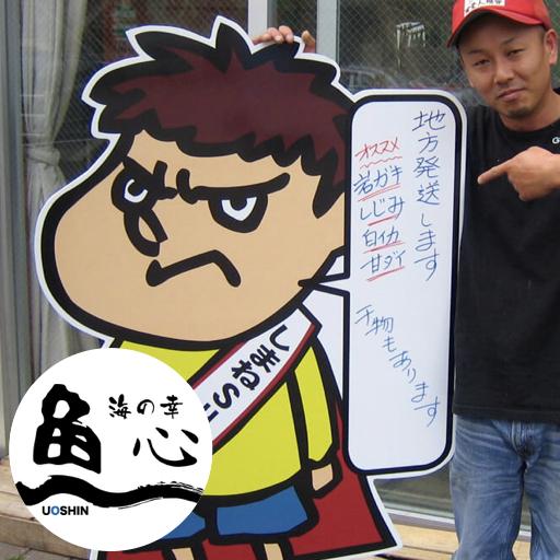 近日オープン!松江のお店がUOICHIで販売を開始します