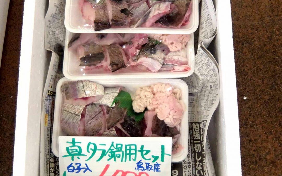 1/19(金) 冬のお鍋はこれで決まり「真ダラ鍋セット」白子入り!