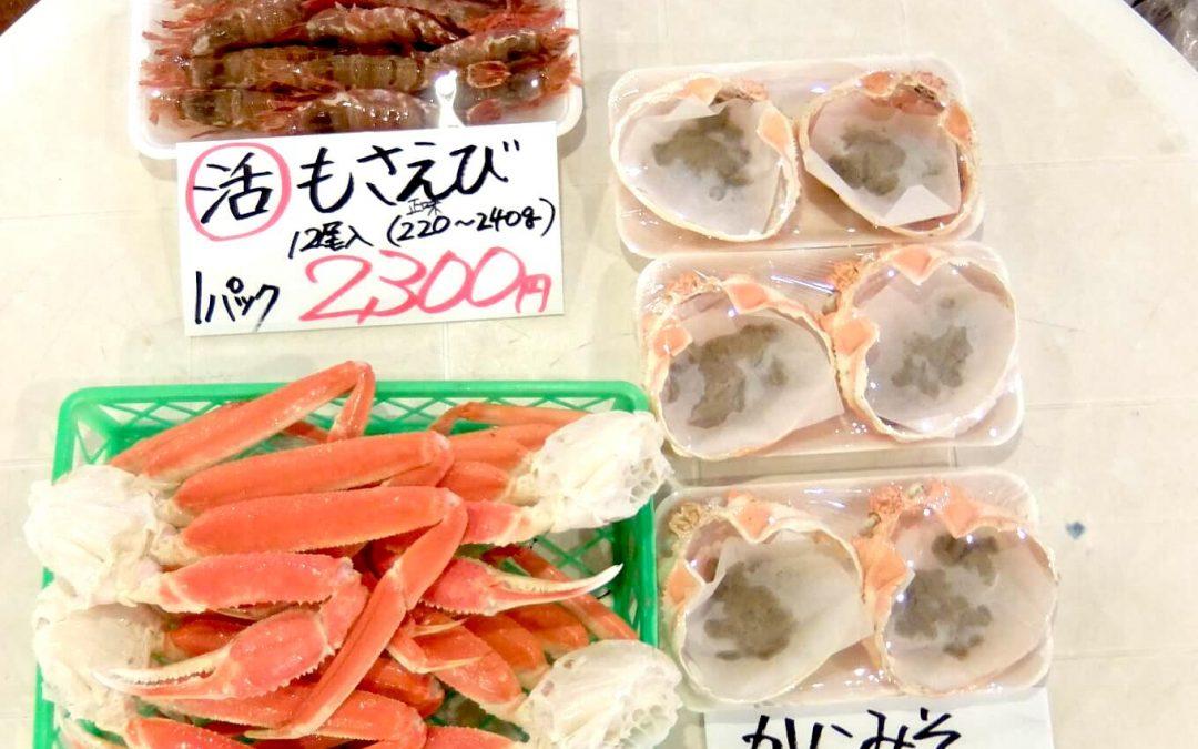 """1/29(月) """"若松葉がに""""や""""モサエビ""""など日本海の美味しいもの揃えました!"""