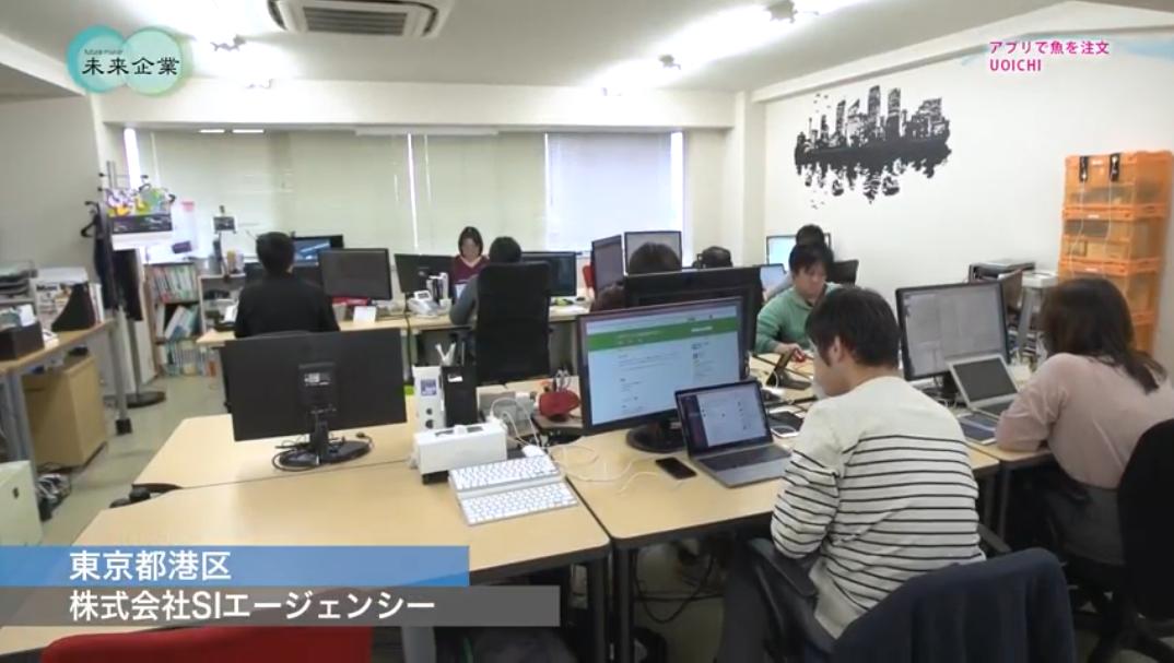 2018年1月20日(土)【テレビ】TOKYO MX 未来企業 株式会社SIエージェンシー