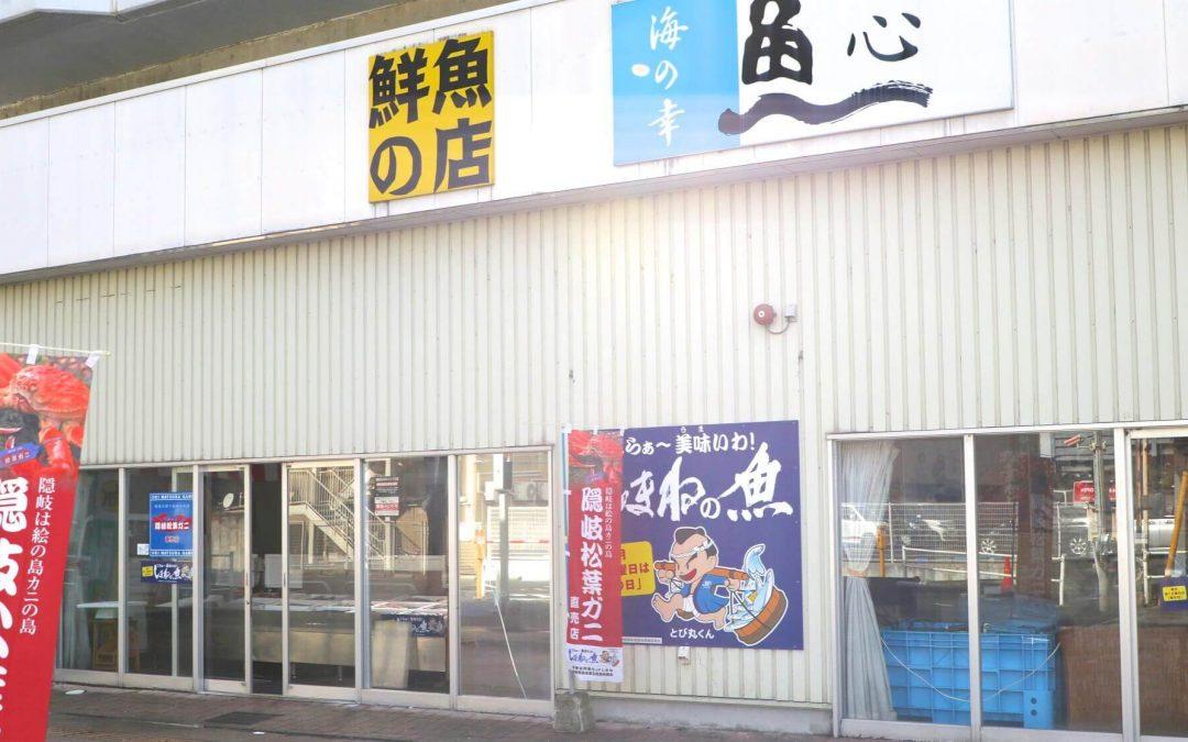 明日3/6(火) 新規出店「島根松江 海の幸 魚心」UOICHIでの販売を開始!
