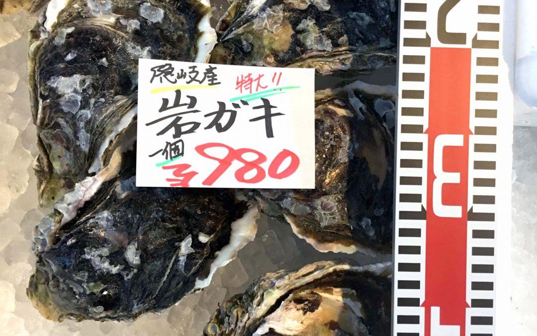 4/24(火)島根松江 海の幸 魚心:お得な「 干物セット 」、隠岐の「 岩がき 」が登場