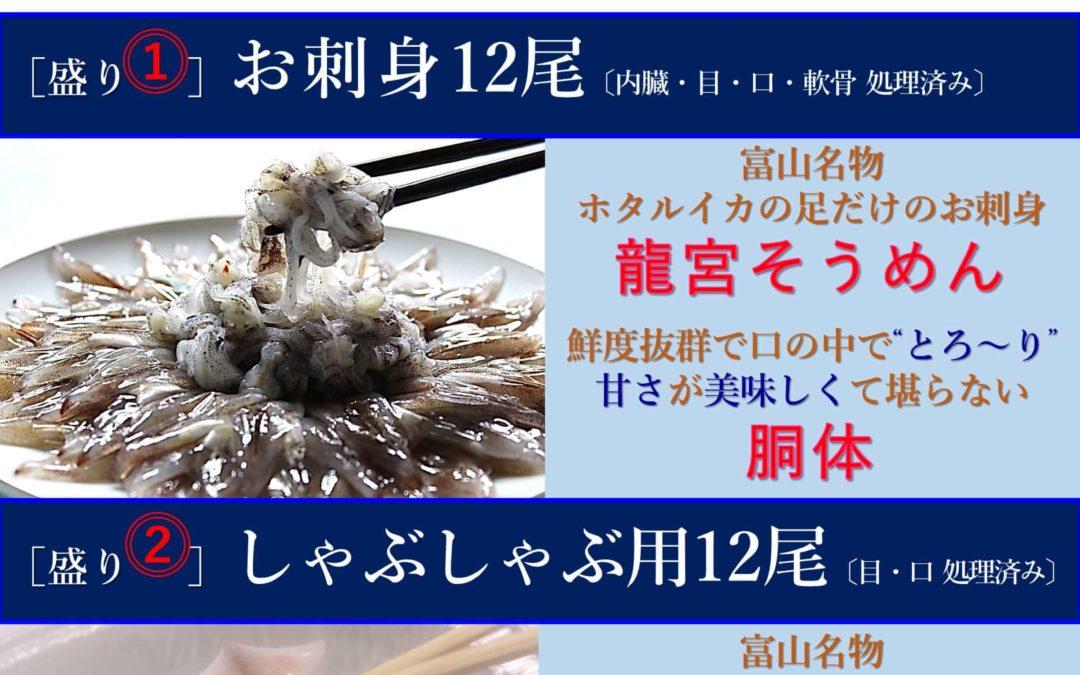 4/9(火) 創業文久元年 富山 奥田屋:ほたるいか三点盛り、自家製 魚惣菜6点