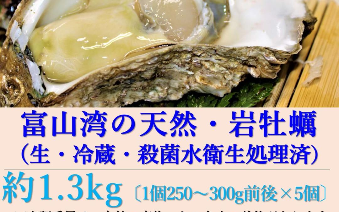5/15(水) 創業文久元年 富山 奥田屋:天然岩牡蠣、のどぐろ塩焼などを販売