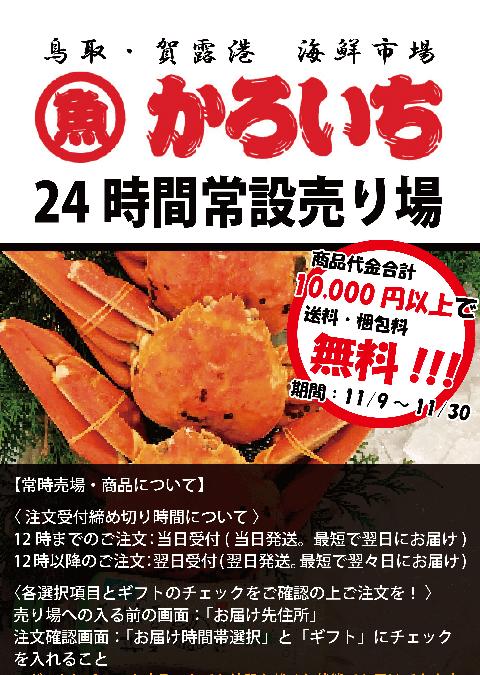 松葉がに24時間常設売り場を開始!!