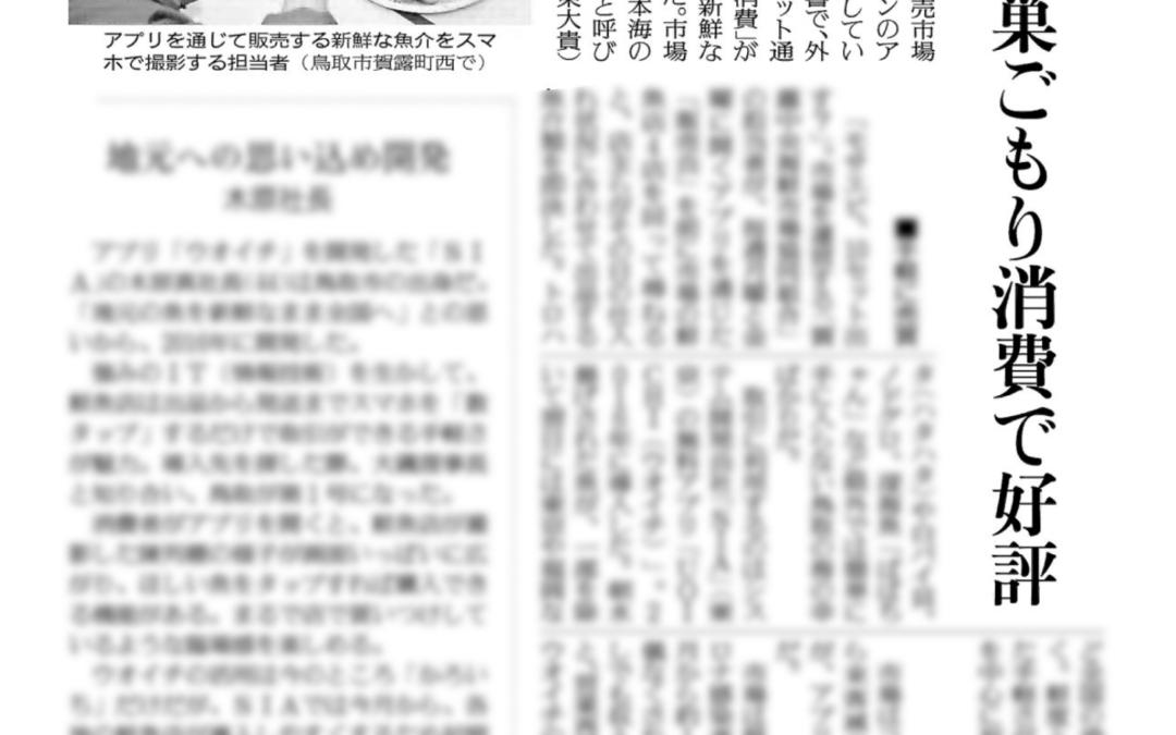 2021年3月8日(月曜日)【新聞】 読売新聞(鳥取版)2021年3月8日に「UOICHI」が掲載
