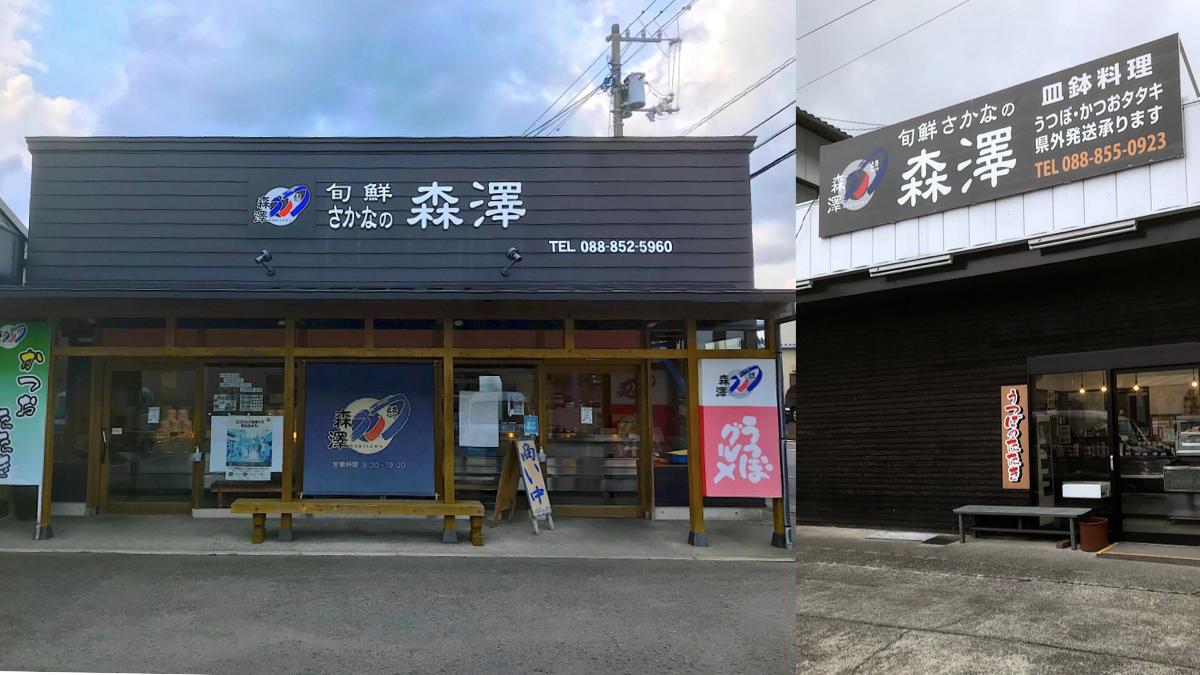 uoichi_morisawa